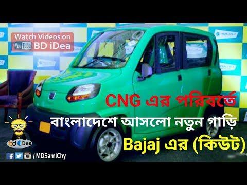 সুখবর,সিএনজির পরিবর্তে বাজাজ বাংলাদেশে আনলো নতুন কিউট গাড়ী ।| Bangla News
