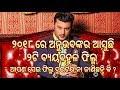 Anubhav Mohanty Doing Two New Odia Film Baxy Jagabandu And Yubraj 2018 Mp3