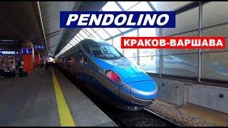 """Поезд """"Pendolino"""" Краков-Варшава"""