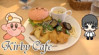 【KIRBY CAFÉ】カービィカフェに行ってきた / Kirby