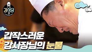 강식당 최초 강사장님의 눈물?! 아주 특별한 손님과 호동이의 만남 | 강식당3 kangskitchen3 EP.2