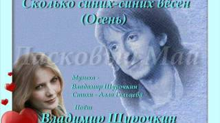 Сколько синих-синих вёсен - Владимир Шурочкин