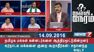 Kelvi Neram 14-09-2016 | Social debate on Cauvery Row