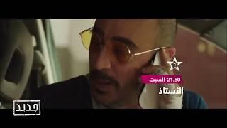 film marocain   الشريط المغربي   الأستاذ 08 02 2020