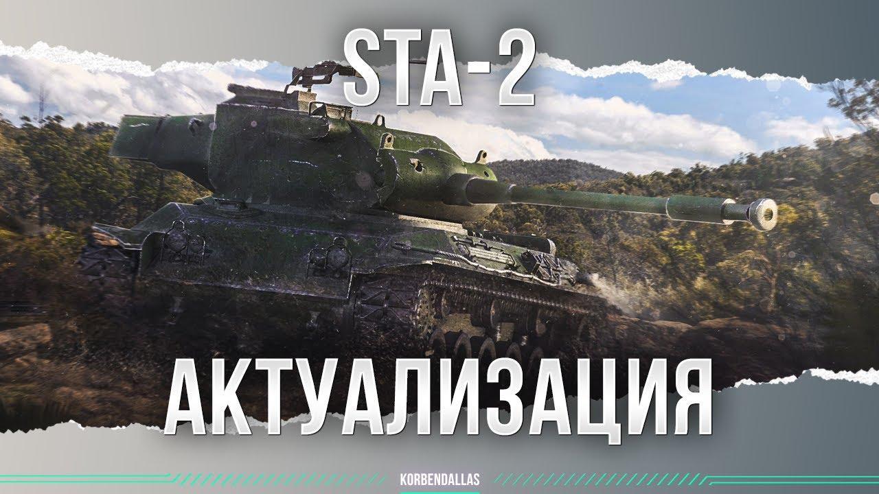 АКТУАЛИЗАЦИЯ - STA-2 - ГАЙД
