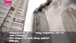 Переговоры пожарных на тушении 25-этажки.