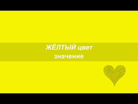 ЖЁЛТЫЙ цвет. Солнечное сплетение. Значение жёлтого цвета. Значение цвета. Суть цвета.
