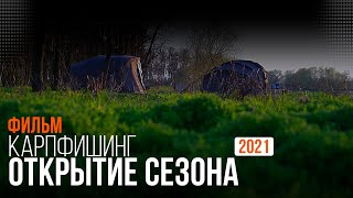 Карпфишинг Открытие сезона 2021