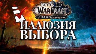 Иллюзия выбора в World of Warcraft!