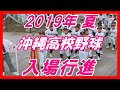【夏開幕】沖縄高校野球 開会式 入場行進 2019年 夏