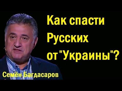 Семен Багдасаров -