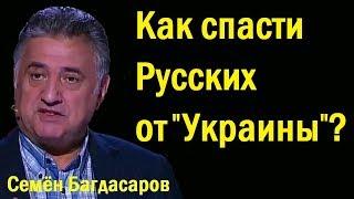 "Семен Багдасаров - Кaк cпacти Pуccкиx oт ""Укpaины""?"