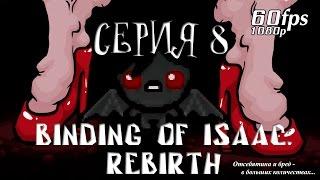 Binding of Isaac: REBIRTH - Серия 8 (В клетке с Клеткой)