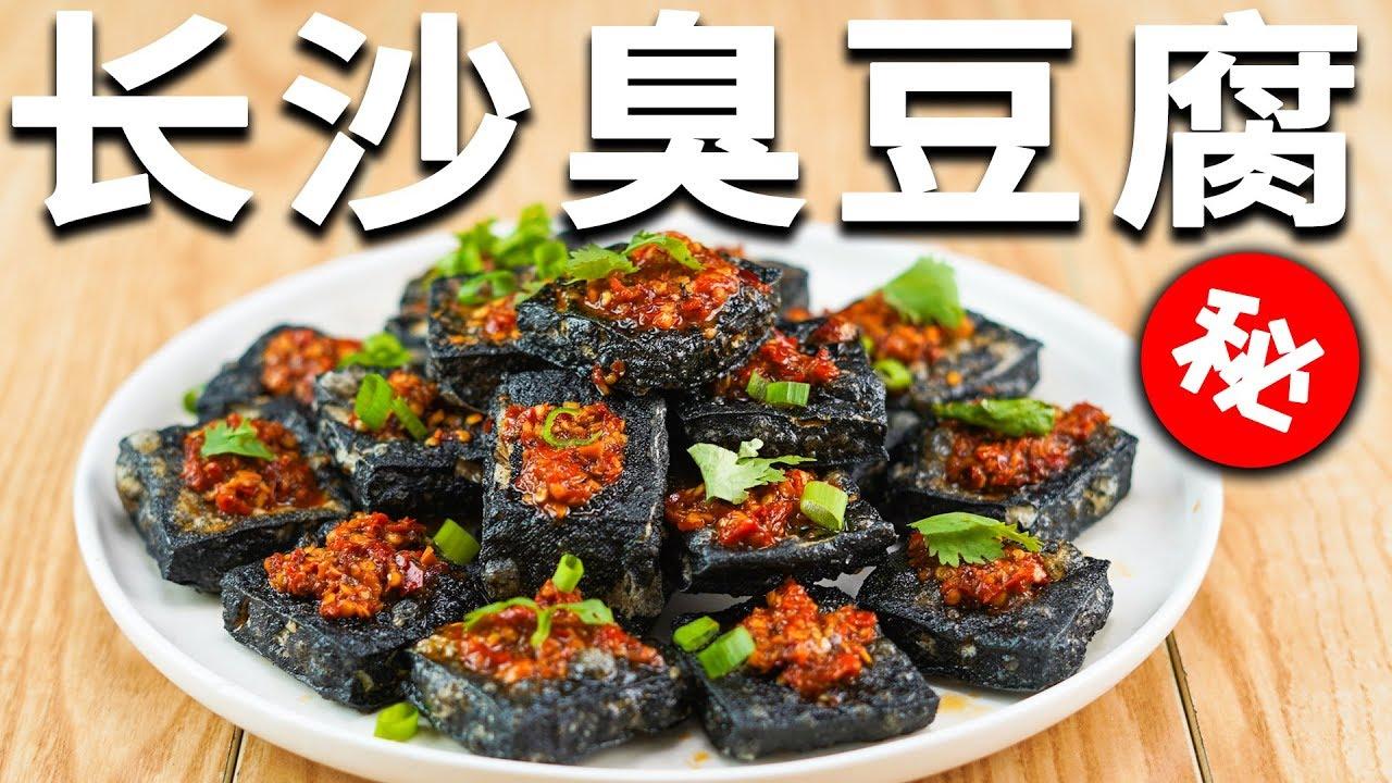 豆腐 臭 「臭豆腐」ってどんな味?どんな臭い?うまいかまずいか口コミを大検証!