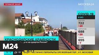 Как выглядят пляжи Черноморского побережья - Москва 24