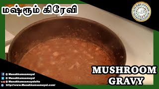 Mushroom Gravy - Manakkumsamayal