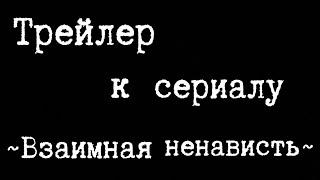 """Трейлер к сериалу ,,Взаимная ненависть """" Stop Motion"""
