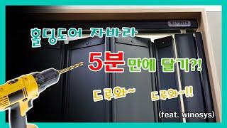 위노시스 자바라문 홀딩도어 설치동영상