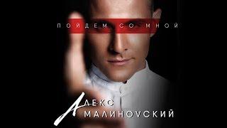 Алекс Малиновский —  Пойдем Со Мной (премьера песни, 2017)