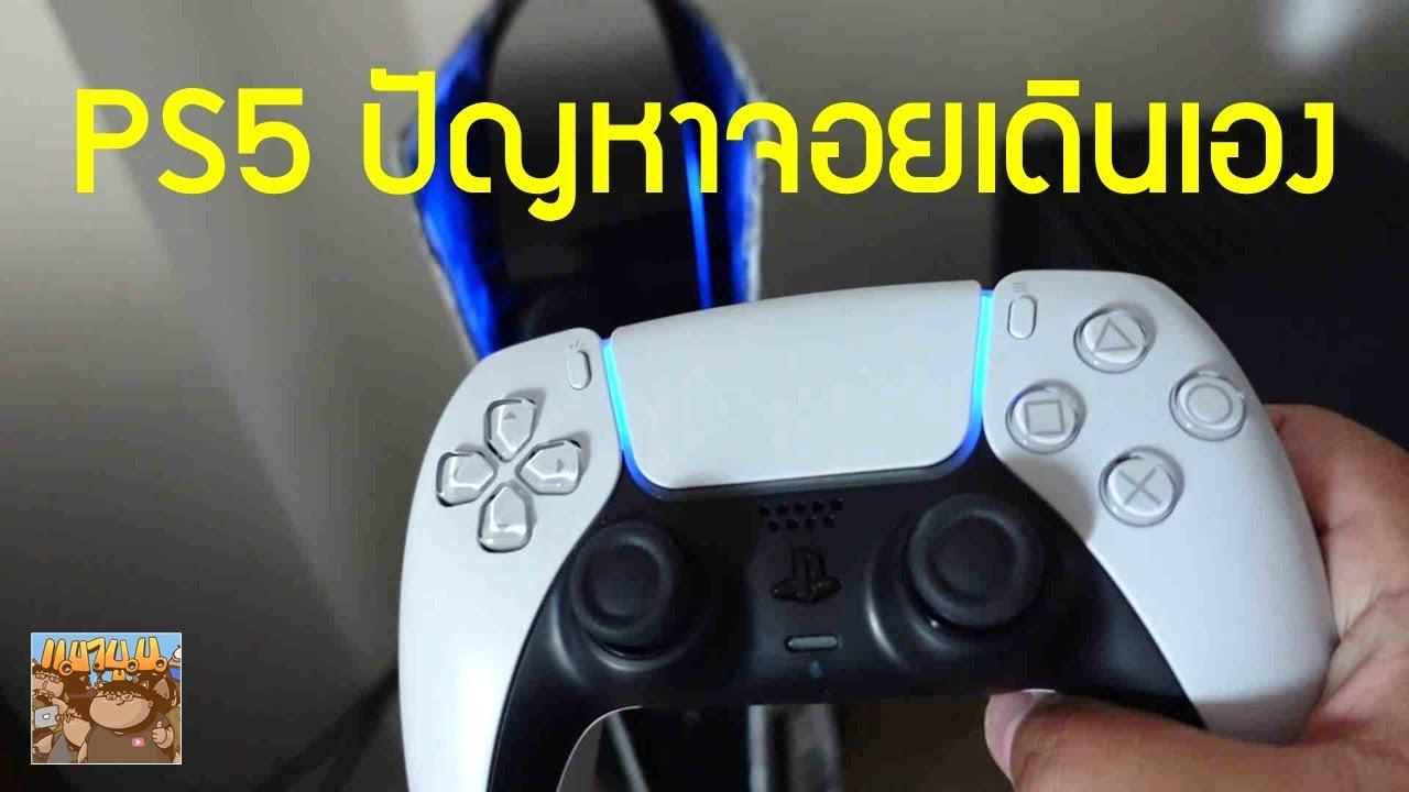 PS5 ปัญหาจอยคอนโทรเลอร์ DualSense เดินเอง เมื่อเล่นผ่านไป 400 ชั่วโมง