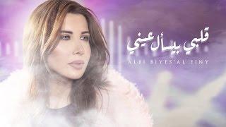 Nancy Ajram - Albi Biyes'al Einy - (Official Lyrics Video) / نانسي عجرم - قلبي بيسأل عيني