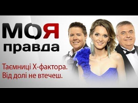 "Евгений Литвинкович на программе ""Моя правда"""