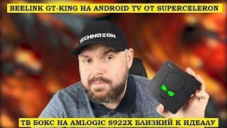 Beelink GT-KING на ANDROID TV от SUPERCELERON. ТВ ...