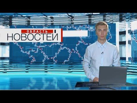 """""""Область новостей"""" в 19.00. Выпуск 15.07.19"""