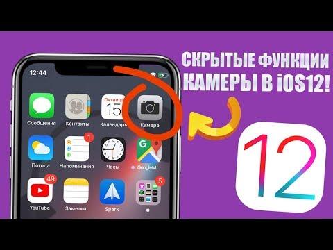Скрытые функции IOS 12! Камера в IPhone умеет так! Функции камеры IOS 12!