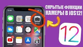 Скрытые функции iOS 12! Камера в iPhone умеет так! Камеры iOS 12!