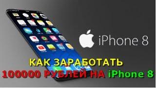 Как заработать первые 100.000 рублей l Слив платного курса l