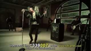 เจ็บไม่จำ : เล้าโลม | Official MV