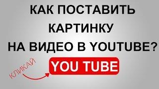 Как поставить картинку на видео в Youtube? 2 простых шага