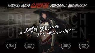 [십병귀] 대한민국 최고의 무협 '십병귀'…