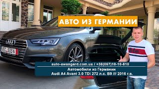 Доставка из Германии Audi A4 Avant B9 3.0 TDi 272 л.с. 2016 в Украину  /// Автомобили из Германии