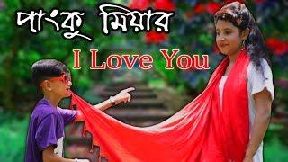 Panku Miar I Love You | পাংকু মিয়ার আই লাভ ইউ । Bangla New Comedy Video । Bangla Funny Video 2018