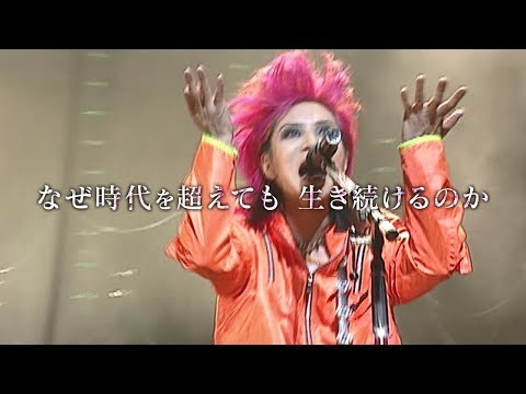hide 20th Memorial Project Film「HURRY GO ROUND」ティザー30秒