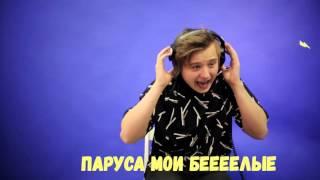 ШОКИРУЮЩЕЕ КАРАОКЕ 2 feat  Eeoneguy, Руслан Усачев