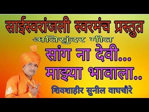 sang na devi mazya bhavala
