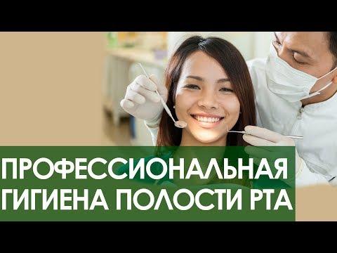 Профессиональная гигиена полости рта в ПрезиДЕНТ в Видном