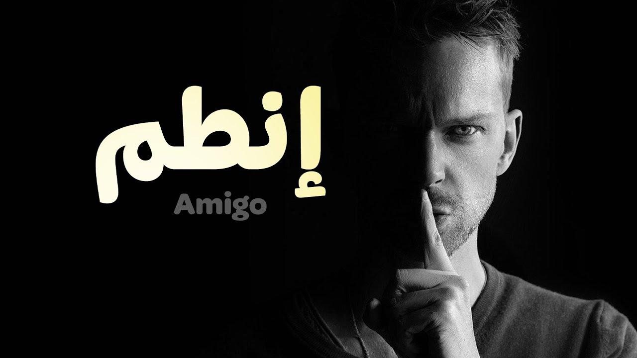 إنطم - Amigo