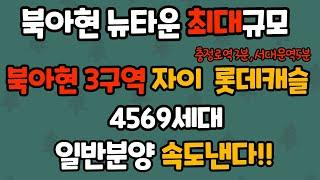북아현 뉴타운 최대규모 북아현 3구역 자이 롯데캐슬 4…