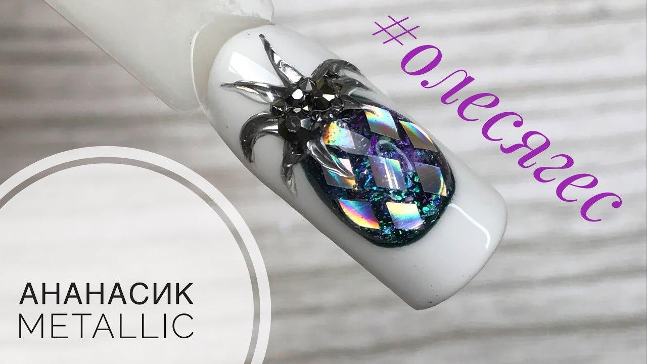 Металлический дизайн ногтей АНАНАС ❤️ объёмный дизайн с помощью  силиконового топа от Patrisa Nail