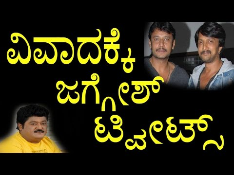 Jaggesh Tweets to The Controversy | Sudeep and Darshan Fight
