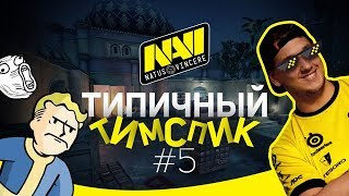 TYPICAL NA'VI TEAMSPEAK! #5 (ENG SUBS)