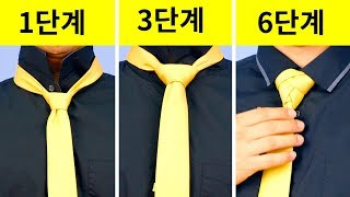 넥타이 쉽게 매는 법 …
