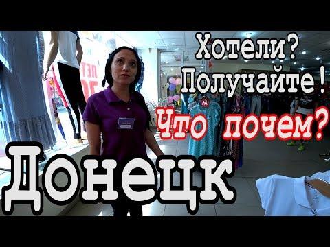 VLOG ● Цены в Донецке на Одежду и Овощи Сегодня 2019