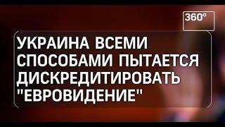 """Украина всеми способами пытается дискредитировать """"Евровидение"""""""