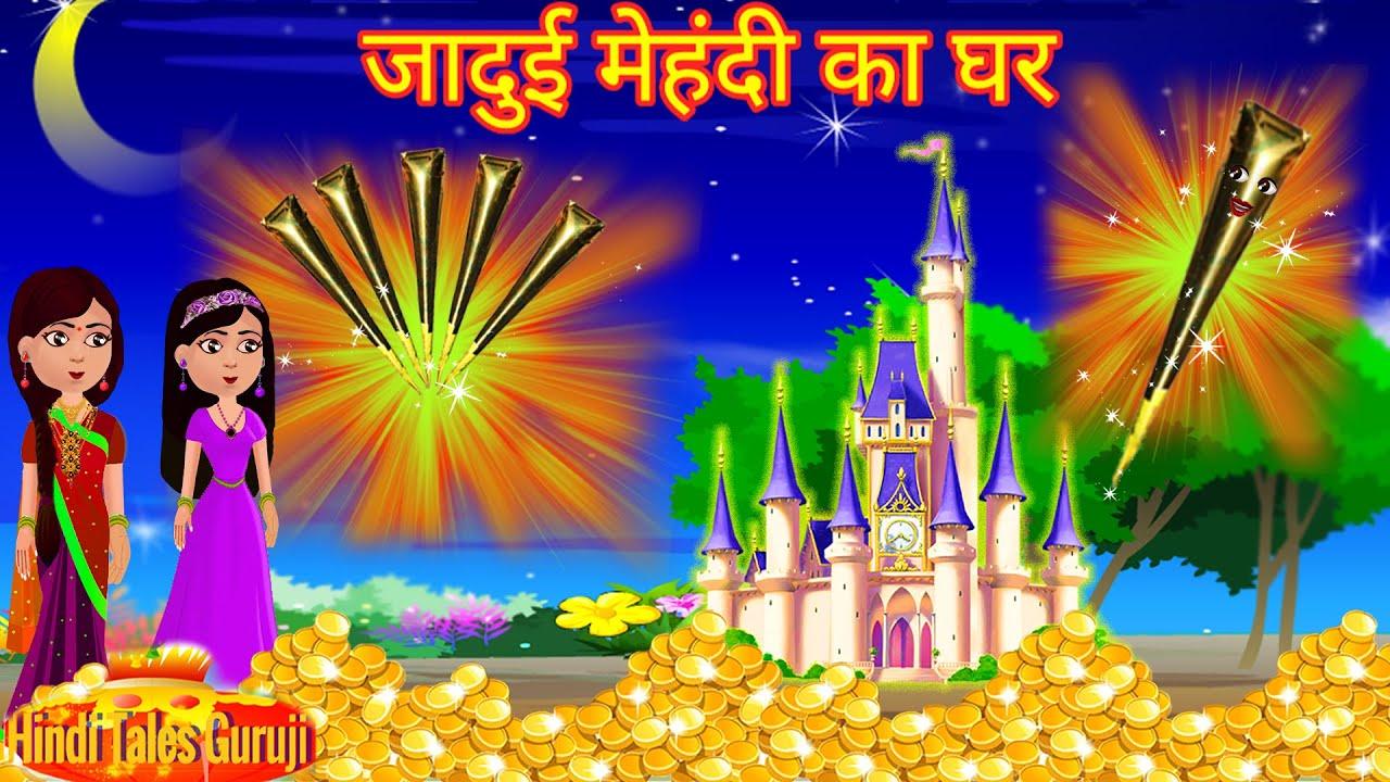 जादुई मेहंदी का घर | Magical Mehandi House | Hindi Story | Jadui Kahaniya | Story|Hindi Tales Guruji