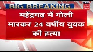 Mahendergarh मैं गोली मारकर 24 वर्षीय युवक की हत्या | Haryana Latest News Update | News18 Live
